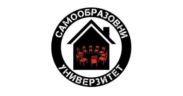 """Samoobrazovni univerzitet """"Svetozar Marković"""" – Samoobrazovanje kao najperspektivniji oblik revolucionarne akcije"""